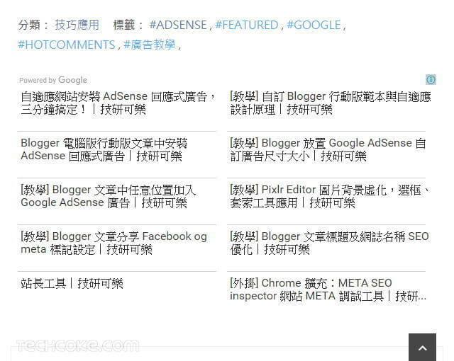 Google AdSense 相符內容,Blogger 安裝 AdSense 相關文章廣告_202