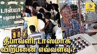 Tasmac runs in loss   Latest Tamil News