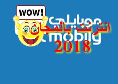 موبيلي السعودية