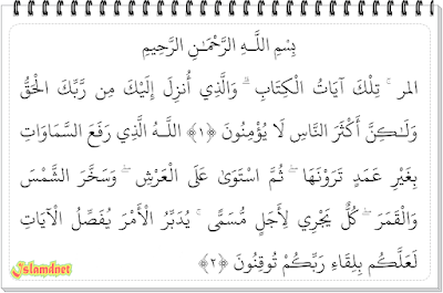 d tulisan Arab dan terjemahannya dalam bahasa Indonesia lengkap dari ayat  Surah Ar-Ra'd dan Artinya