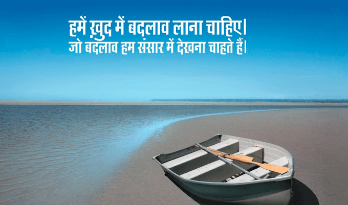Aaj Ka Suvichar For You - आज का सुविचार, Quotes of the day
