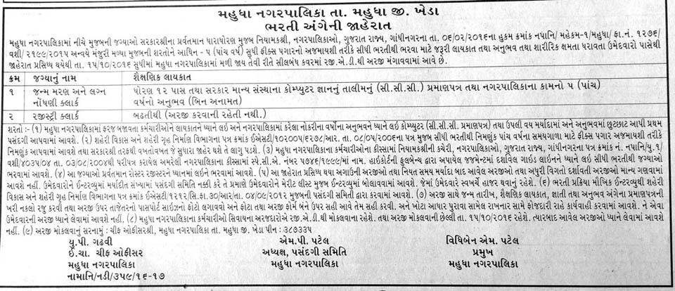 Mahudha Nagarpalika Kheda Recruitment 2016 for Clerk Posts