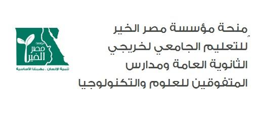 منحة مؤسسة مصر الخير للمرحلة الجامعية لخريجي الثانوية العامة ومدارس المتفوقين للعلوم والتكنولوجيا STEM