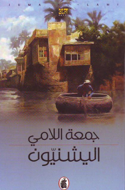 اليشنيون - رواية - جمعة اللامي