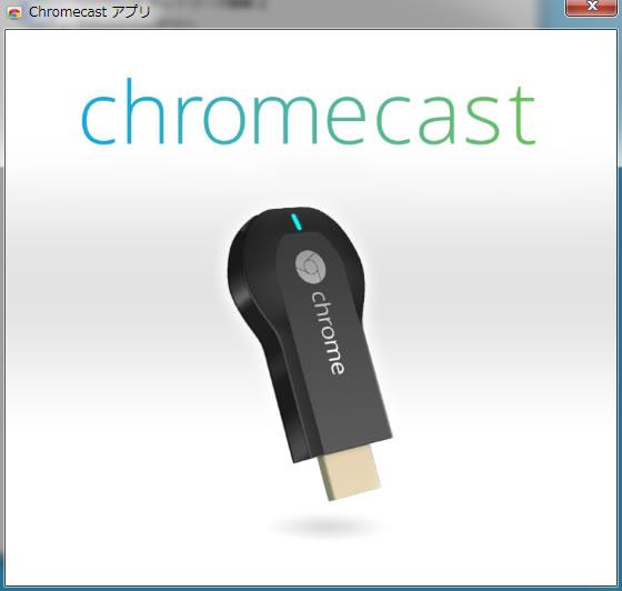 Chromecastは簡単で便利 2
