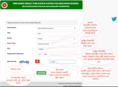 ssc result 2018, dakhil results 2018 by eboardresults.com/app/stud/