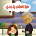 قصة هيا نتعلم يا جدي - قصص لغة عربية أولى ابتدائي منهج جديد 2019