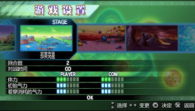 【PSP】七龍珠Z:真武道會2中文版+金手指+遊戲操作指南+人物變身列表!