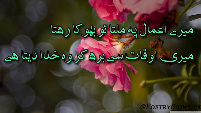 Urdu Islamic Poetry // Two line Poetry