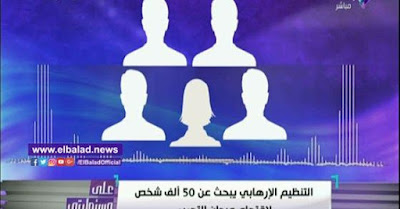 تسريبات صوتية, خطة الاخوان الارهابية, اصطياد الشباب, مواقع التواصل,