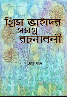 Grimm Brothers Samagra Part 3 Bengali Onubad PDF e-Book