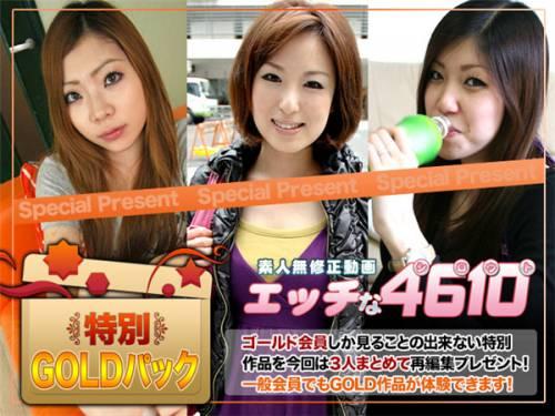 H4610_ki160806 – Gold Pack