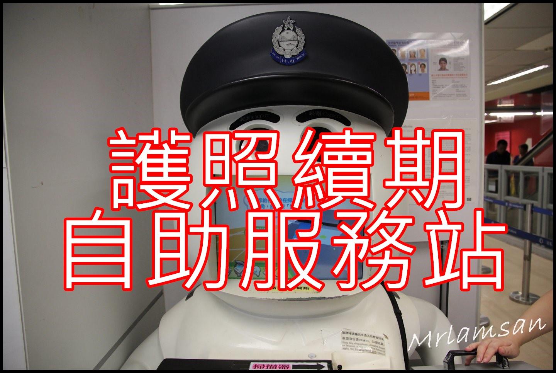 特區護照 續期 申請 自助服務站經驗分享 費用 照片 預約 | 林公子生活遊記 – U Blog 博客