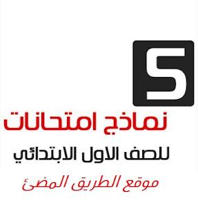 نماذج إمتحانات جديدة لمادة اللغة العربية للصف الاول الابتدائي