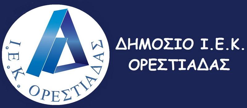 Οι νέες ειδικότητες στο Δημόσιο Ι.Ε.Κ. Ορεστιάδας