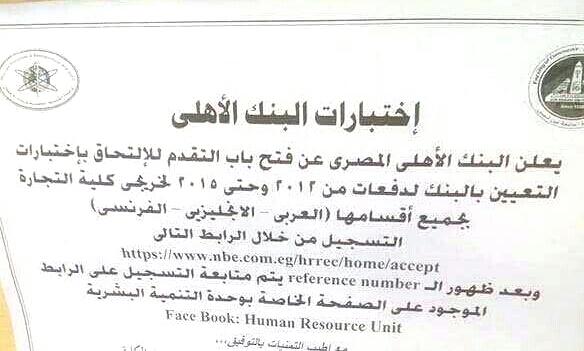 فتح باب التقدم للتعيين بفروع بنك مصر للشباب الخريجين من الجنسين - والتقديم على الانترنت