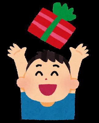 プレゼントをもらって喜ぶ男の子