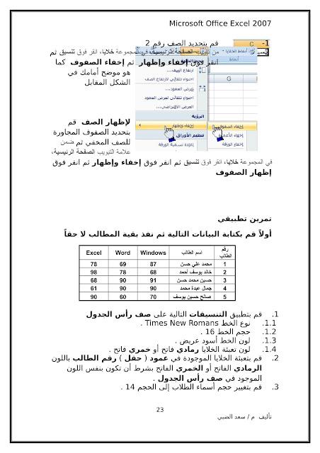 أساسيات برنامج اكسل Excel elebda3.net-5858-23.