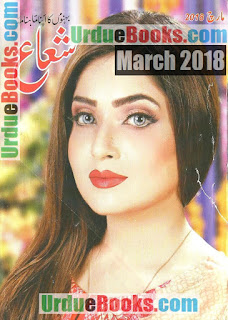 Shuaa Digest March 2018 Title Page