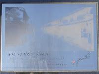 堤町のまちなみ 昭和50年(堤町の名称は堤防に町並みができたことに由来します。)