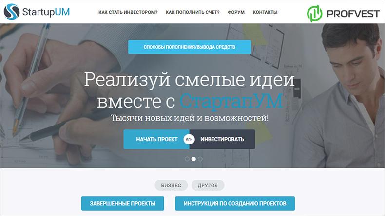 StartupUM обзор и отзывы вклад 400$