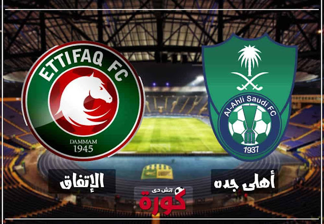 alahly vs ettifaq