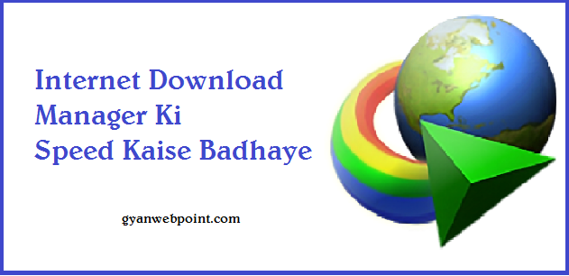 Internet-Download-Manager-IDM-Ki-Speed-Kaise-Badhaye