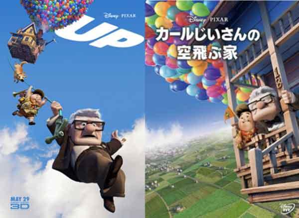 Anime yang bikin nangis menurut orang dewasa Jepang - Up
