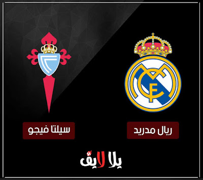 مشاهدة مباراة ريال مدريد وسيلتا فيجو بث مباشر اليوم في الدوري الاسباني