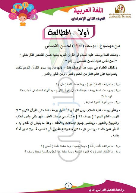 المراجعة النهائية لغة عربية للصف الثاني الاعدادى الترم الثاني