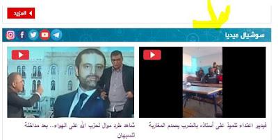 فضيحة الاعتداء على الأستاذ المغربي تصل للعالمية وتتطرق لها كبريات القنوات الإخبارية الدولية..