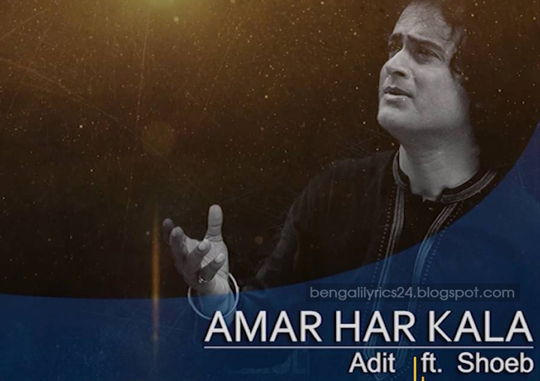 Amar Har Kala, Shoeb, Adit