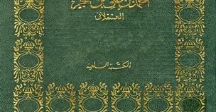 تحميل كتاب شرح البارى فى صحيح البخارى pdf