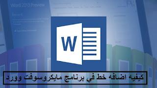 شرح كيفية إضافة خط في برنامج مايكروسوفت وورد بالصور