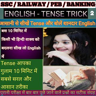 tense in hindi, tense trick in hindi, tense best trick