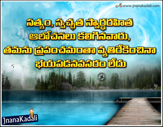 Inspirational Life Quote and Sayings in Telugu Language,Popular Telugu Life Quotes and Wallpapers,Life is a Piano Messages,Piano Quotes and messages in Telugu,Daily Motivational Thoughts in Telugu,Inspiring Famous Quotes and Hd Wallpapers Free.