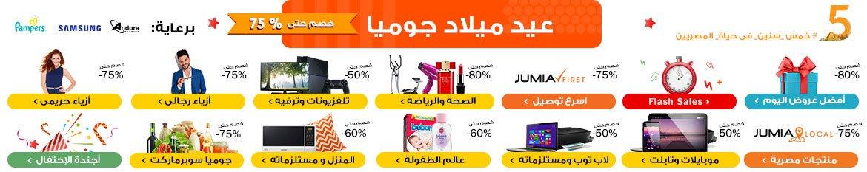 اقوى العروض والخصومات من جوميا مصر الان وخصومات تصل الي 80% 75ناسبة عيد ميلاد جوميا الخامس في مصر