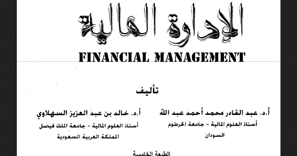 كتاب الادارة المالية pdf