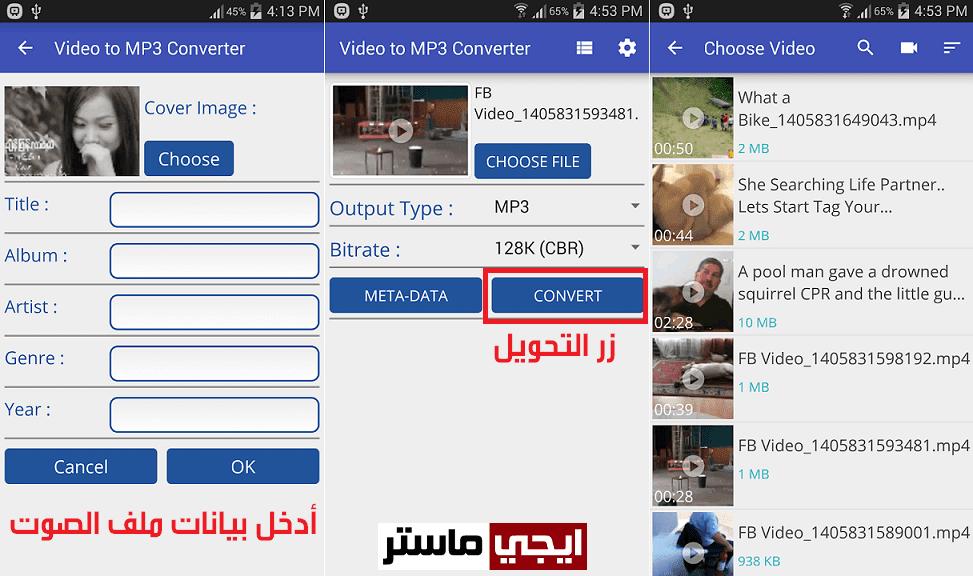 تحويل الفيديو الى صوت MP3