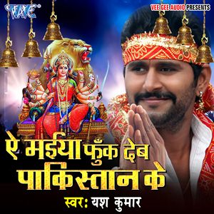 Watch Promo Videos Songs Bhojpuri Ae Maiya Funk Deb Pakistan Ke 2016 Yash Kumar Songs List, Download Full HD Wallpaper, Photos.