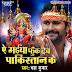 Ae Maiya Funk Deb Pakistan Ke 2016 (Yash Kumar) Navratri Album