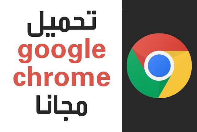تحميل جوجل كروم للكمبيوتر عربى 2019 مجانا Download Google Chrome