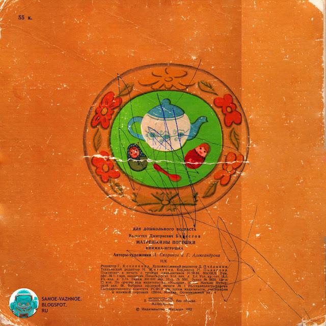 Советские книги. Берестов Матрёшкины потешки художники А. Скориков и Г. Александрова, 1982, 1985, 1986 и 1987 годы.