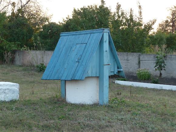 Колодец возле Свято-Успенской церкви в пгт. Гродовка, Покровский р-н, Донецкая обл.