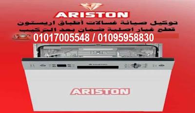 https://www.facebook.com/pg/Ariston.Company.Egypt