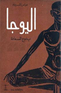 تحميل كتاب اليوجا ينبوع السعادة PDF عباس المسيري