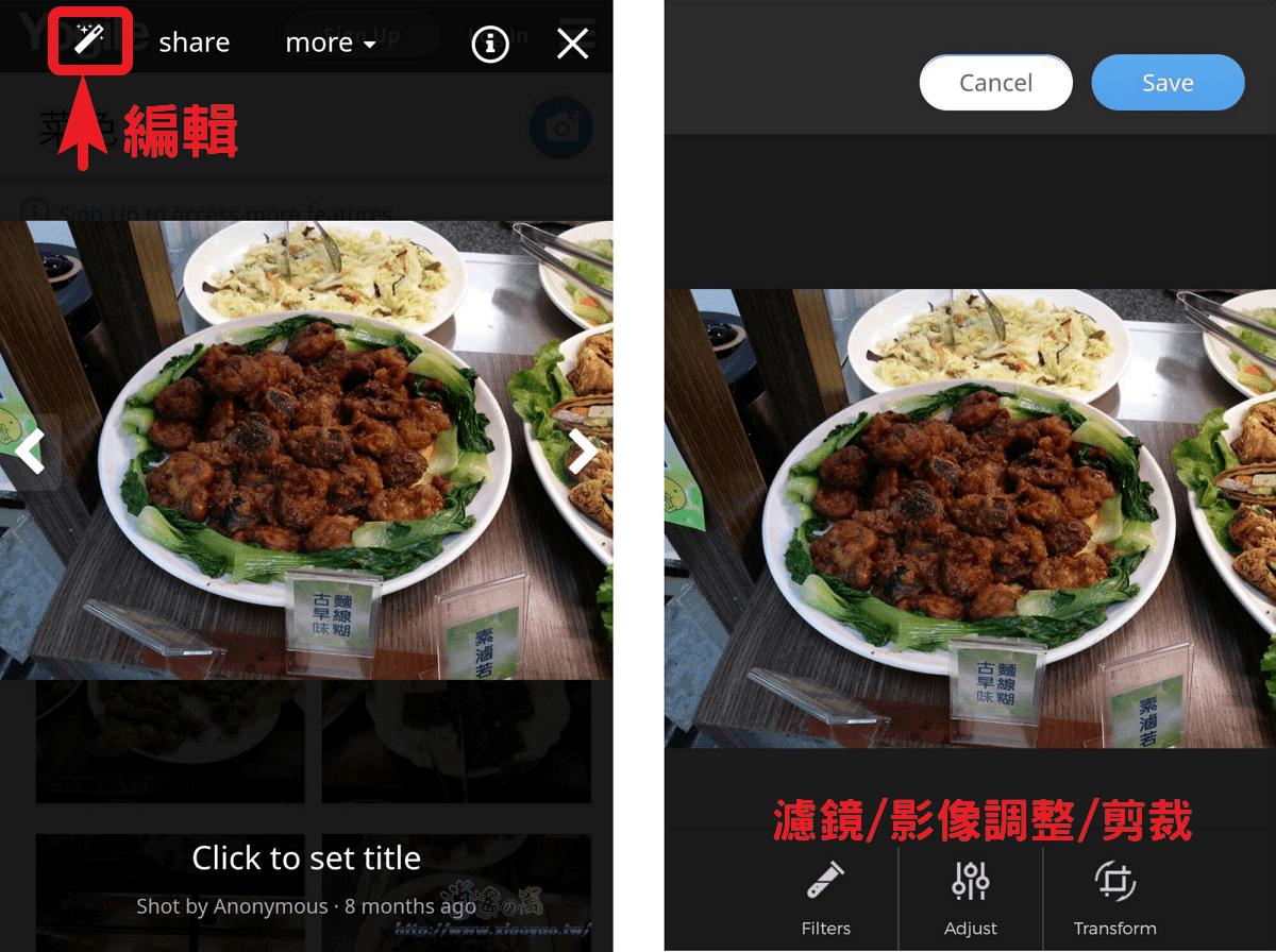 Yogile 上傳照片自動建立網路相簿
