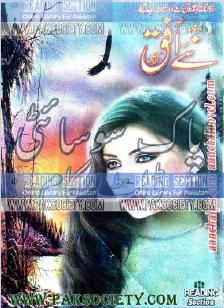 Naye Ufaq Digest March 2016