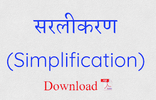 सरलीकरण (Simplification)