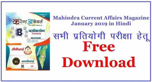 January 2019 Hindi MICA Current Affairs PDF